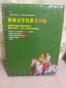 世界名著青少版 经典名著(52册)