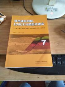 绿色建筑创新、BIM技术与装配式建筑:第七届中国中西部地区土木建筑学术年会论文集