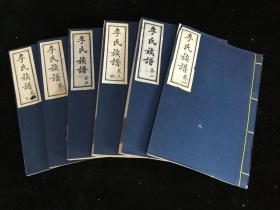 李氏族谱,民国,一函六册,竹纸,山东一带,邹平、惠民、青城、费县、章丘、长山等