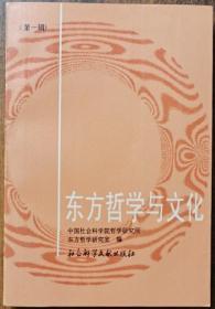 东方哲学与文化(第1辑)