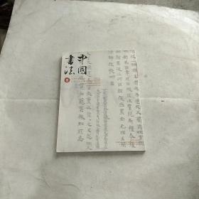 中国书法(2010.08)