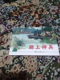 湖上神兵  铁道游击队(八)