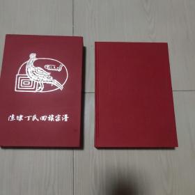 陈埭丁氏回族宗谱 16开精装本/600页( 庄景辉签名赠送有函套)