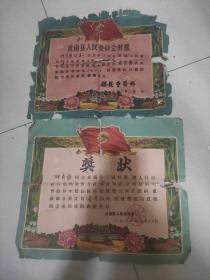 汝南县人民委员会奖状(2张合售)