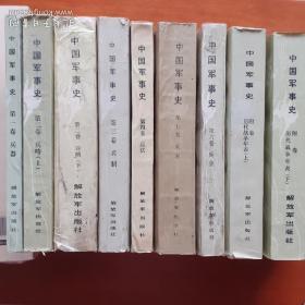 中国军事史 全六卷+附卷上下共九册