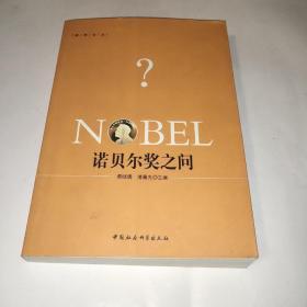 研思文丛:诺贝尔奖之问