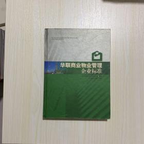 华联商业物业管理企业标准