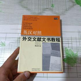 英汉对照外交文献文书教程(下册)