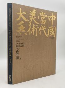中国当代美术大系. 霍春阳卷