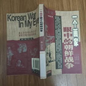一个画家眼中的朝鲜战争