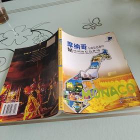 飞扬商旅书系·摩纳哥与蔚蓝色海岸:欧洲的蓝色梦境