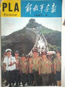 解放军画报 1987年第九期