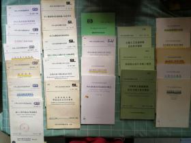 中华人民共和国行业标准(系列书 23本)