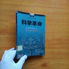 科学革命:批判性的综合【馆藏】
