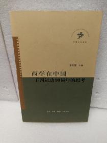 西学在中国:五四运动90周年的思考