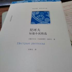 契诃夫短篇小说精选(名家全译本,世界短篇小说巨匠契诃夫经典作品)