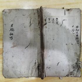 灵验仙方(全是各种仙方及使用方法,惜品弱)抄写本原件出售,一册满写本