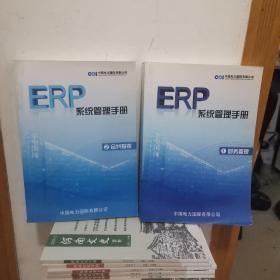 ERP系统管理手册1财务管理2合并报表