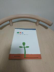 绿芽儿:七色花绘本