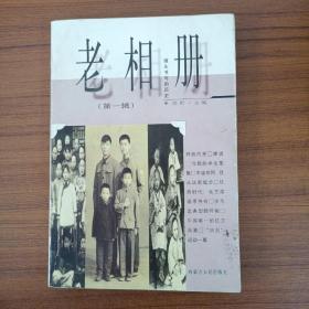 老相册:镜头书写的历史.第一辑