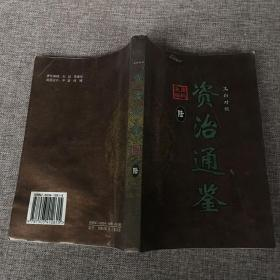 资治通鉴:文白对照版 6