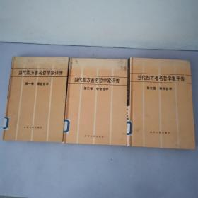 当代西方著名哲学家评传.第一卷.语言哲学. 第二卷.心智哲学. 第三卷.科学哲学