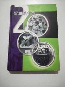 新加坡年鉴2000(华文版)