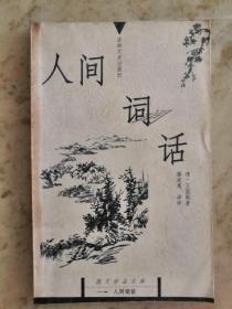 人间词话:国文珍品文库