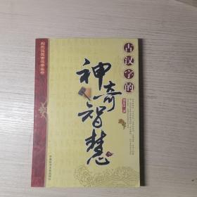 古汉字的神奇智慧(签名本)
