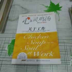 心灵鸡汤:英文珍藏版  关于工作