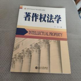 著作权法学