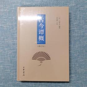 古今谭概(修订本)