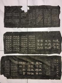 北京刺史朱伯靈碑