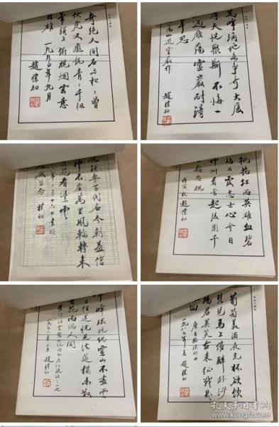 赵朴初诗稿选集资料一册20张