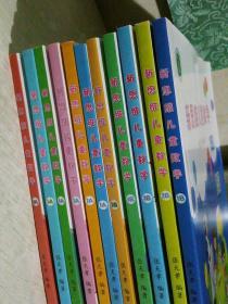 新思维儿童数学,全套全12册的,现有11册合售:1B-5B,1A-6A,缺6B,另外1A缺附册就是答案册