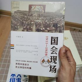 国会现场:国会乃主权在民的象征(再现中国首次民主转型的阵痛)全新塑封正版图书