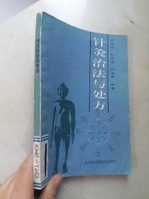 针灸治法与处方(1995年一版一印)