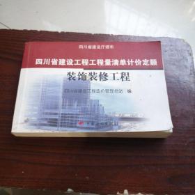 四川省建设工程工程量清单计价定额.装饰装修工程