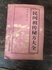 民间祖传秘方大全(后角几页水渍)