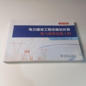 电力建设工程定额估价表 电气设备安装工程