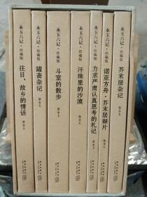 永玉六记·珍藏版
