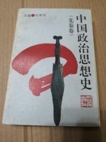 中国政治思想史(先秦卷)