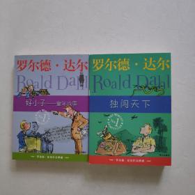 好小子-童年故事、独闯天下:罗尔德·达尔作品典藏【2本合售】
