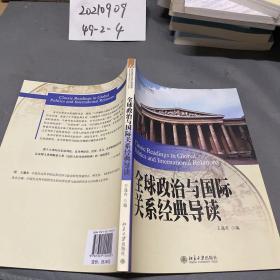 全球政治与国际关系经典导读/21世纪国际关系学系列教材