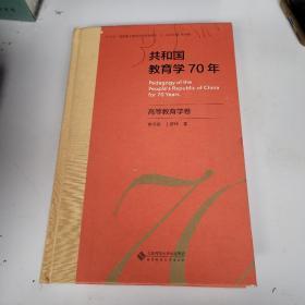 共和国教育学70年·高等教育学卷