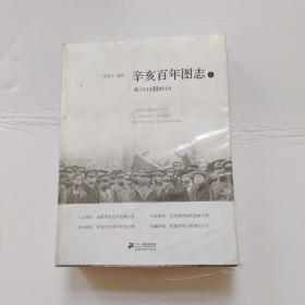 辛亥百年图志(上? 下)