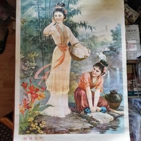 2开年画《西施浣纱》张德俊 作 江苏人民出版社 1980年1版1印 私藏 书品如图.