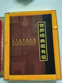 视听数字图书馆 :CD-R世界经典藏书馆(20碟装,全)原装礼盒,有总目录