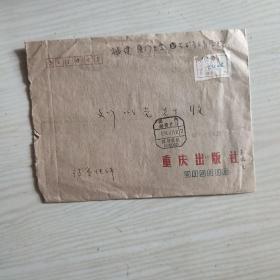 重庆画家涂国洪致厦门大学艺术学院刘以光一通1页