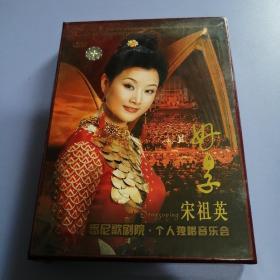 DVD: 好日子——宋祖英悉尼歌剧院·个人独唱音乐会(全新精装未拆封)